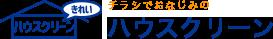 ハウスクリーンロゴ